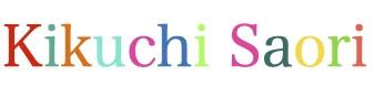 横浜・藤沢・辻堂・湘南茅ヶ崎のパーソナルスタイリスト・パーソナルカラー・買い物同行・菊池沙央理の公式ブログ